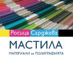 Мастила - Материали за полиграфията