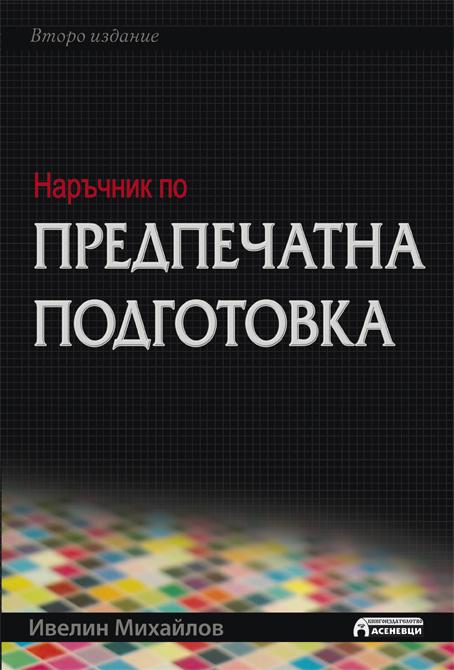 Наръчник по предпечатна подготовка (преработено издание)