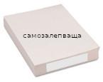 Самозалепваща полиестерна хартия - бяла