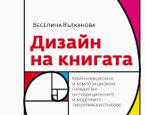 Дизайн на книгата