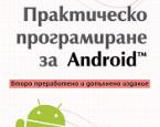 Практическо програмиране за Android - второ преработено и допълнено издание